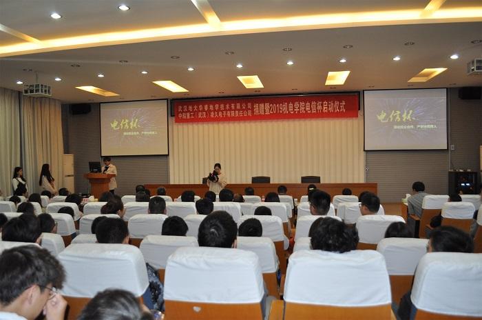 凌久电子捐资助学,推进与中国地质大学产学合作