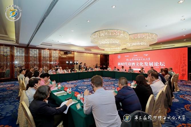 酒文化 中國推介網·國家外宣平臺