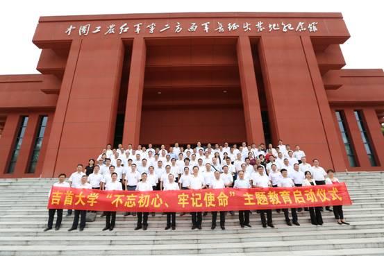 吉首大学:奔赴红军长征出发地