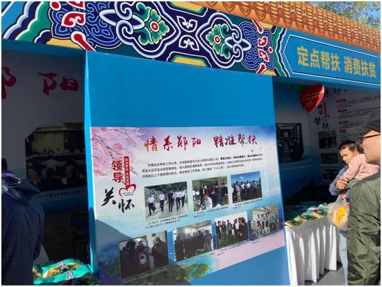 北京市东城区扶贫协作和对口支援