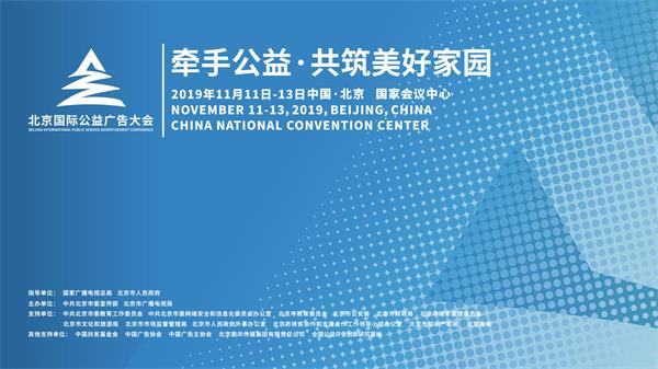 北京国际公益广告大会介绍