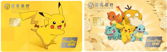品牌年青化+娱乐营销 招行推出宝可梦粉丝信用卡