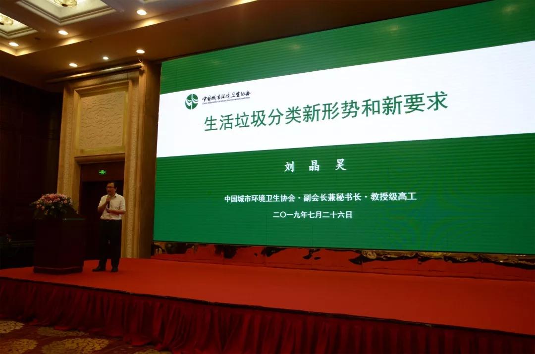 全国首次农村垃圾分类主题论坛在德清召开